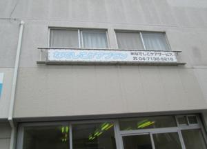 ケアプラン事業所
